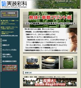 実装彩科のホームページ