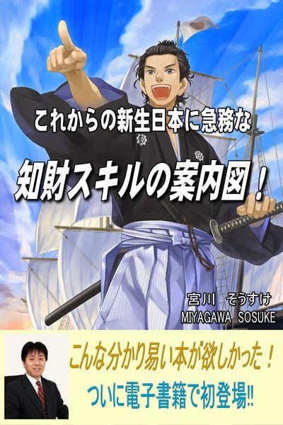 宮川そうすけ著『これからの新生日本に急務な知財スキルの案内図!』