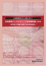 知材戦略コンサルティング活用事例集2009