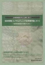 知材戦略コンサルティング活用事例集2010