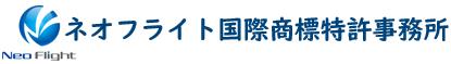 ネオフライト国際商標特許事務所